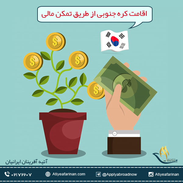 اقامت کره جنوبی از طریق تمکن مالی