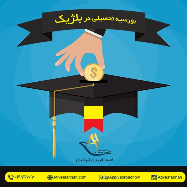 بورسیه تحصیلی در بلژیک