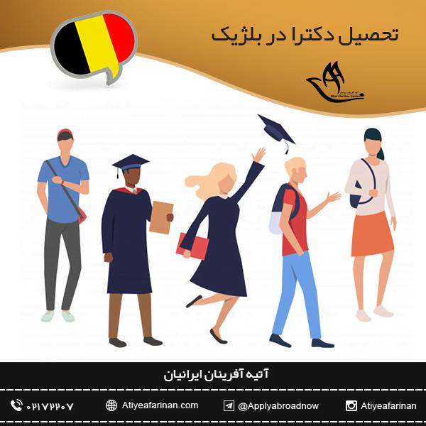 تحصیل دکترا در بلژیک