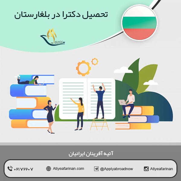 تحصیل دکترا در بلغارستان