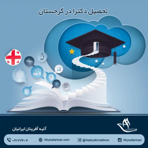 تحصیل دکترا در گرجستان