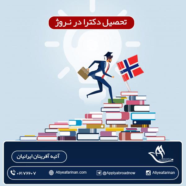 تحصیل دکترا در نروژ