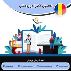 تحصیل دکترا در رومانی