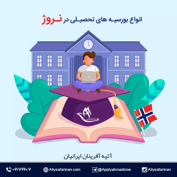 انواع بورسیه های تحصیلی نروژ