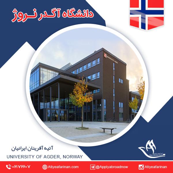 دانشگاه آگدر نروژ