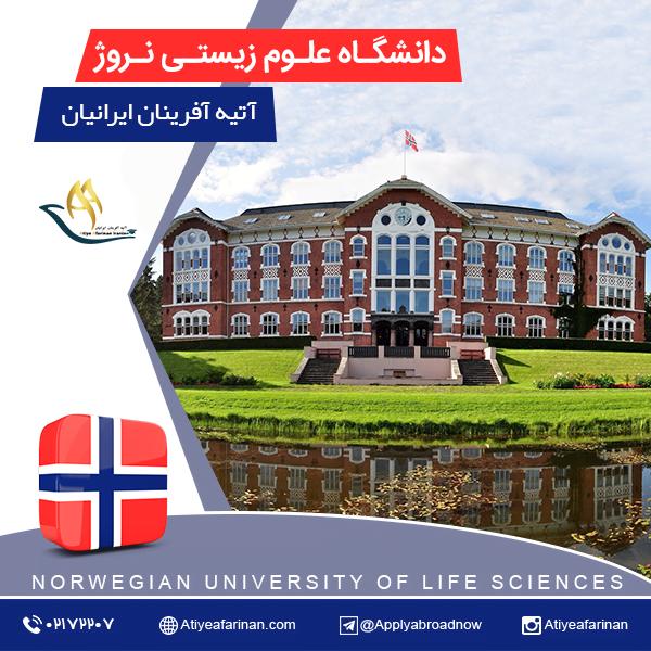 دانشگاه علوم زیستی نروژ