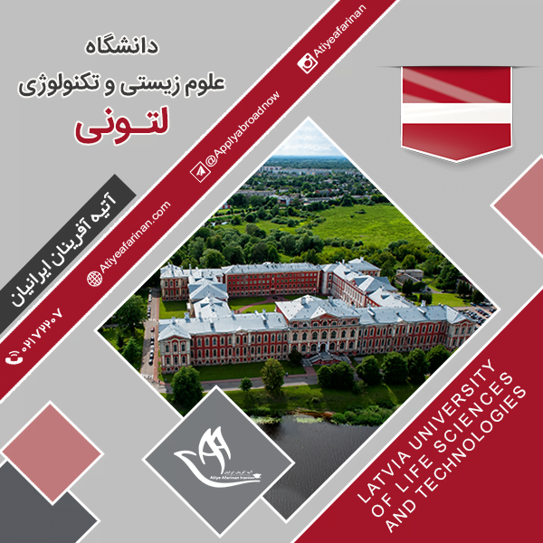 دانشگاه علوم زیستی و تکنولوژی لتونی