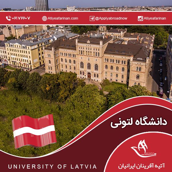 دانشگاه لتونی
