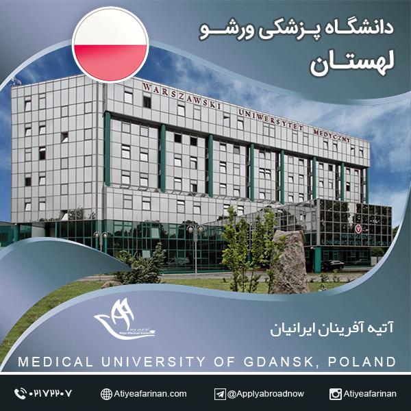 دانشگاه پزشکی ورشو لهستان