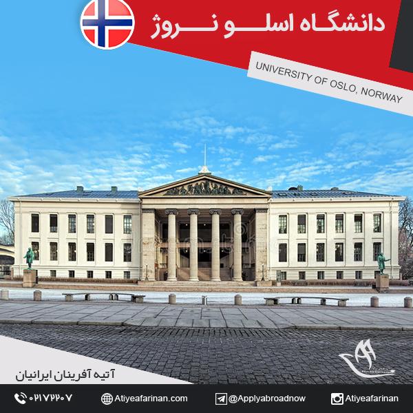 دانشگاه اسلو نروژ
