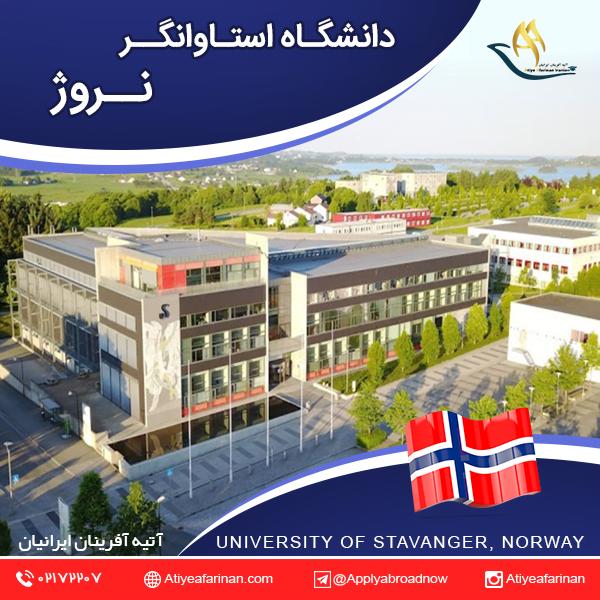 دانشگاه استاوانگر نروژ