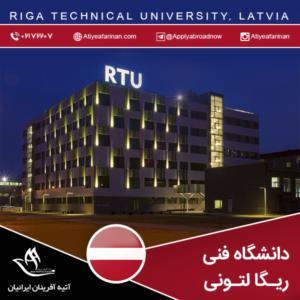دانشگاه فنی ریگا لتونی