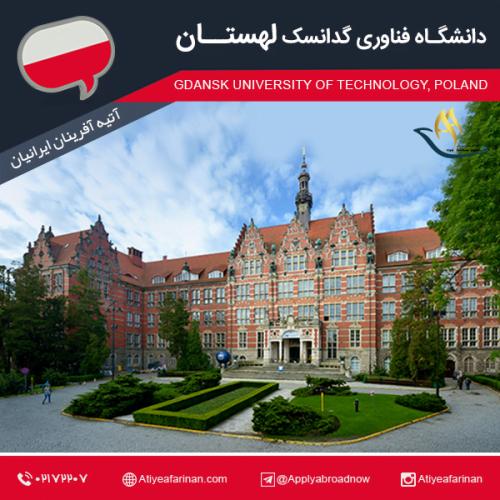 دانشگاه فناوری گدانسک لهستان