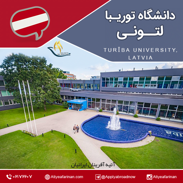 دانشگاه توریبا لتونی