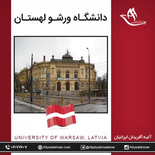 دانشگاه ورشو لهستان