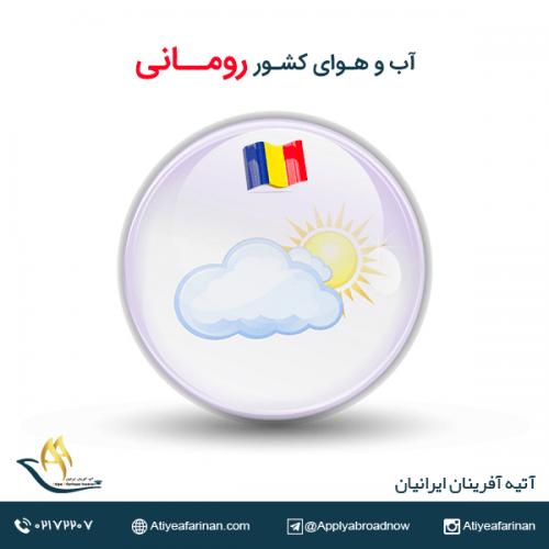 آب و هوای کشور رومانی