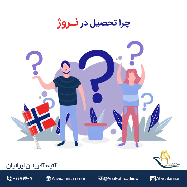 چرا تحصیل در نروژ