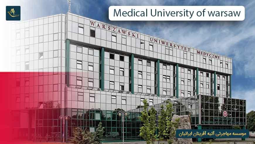 دانشگاه پزشکی ورشو (Medical University of Warsaw):