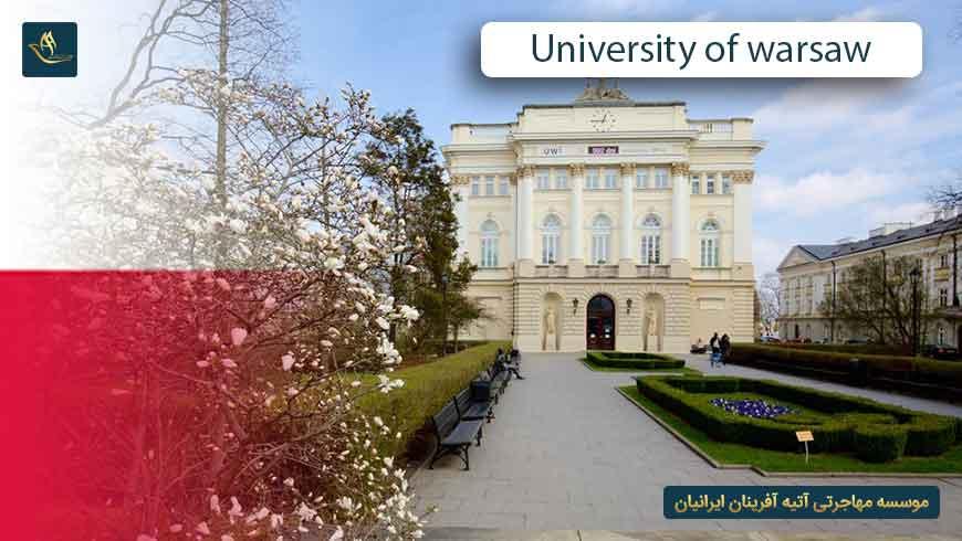 دانشگاه ورشو لهستان | دانشکده های دانشگاه ورشو لهستان | صفر تا صد تحصیل در لهستان