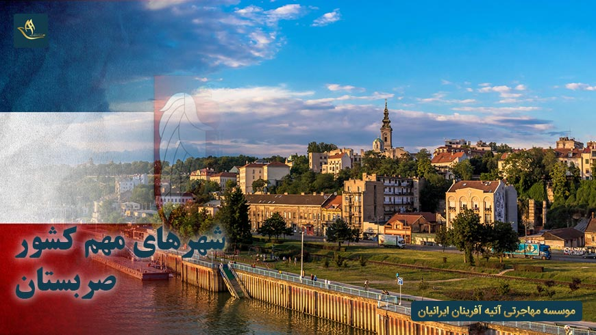 شهرهای مهم کشور صربستان