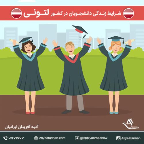 شرایط زندگی دانشجویان در کشور لتونی