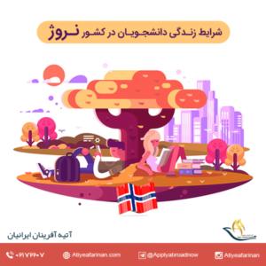 شرایط زندگی دانشجویان در کشور نروژ