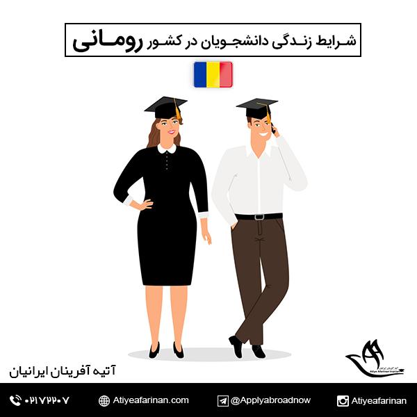 شرایط زندگی دانشجویان در کشور رومانی