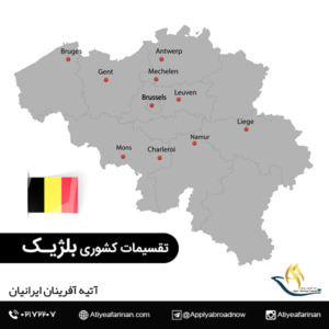 تقسیمات کشوری بلژیک