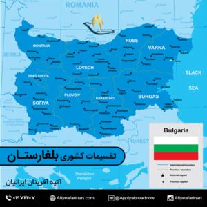تقسیمات کشوری بلغارستان