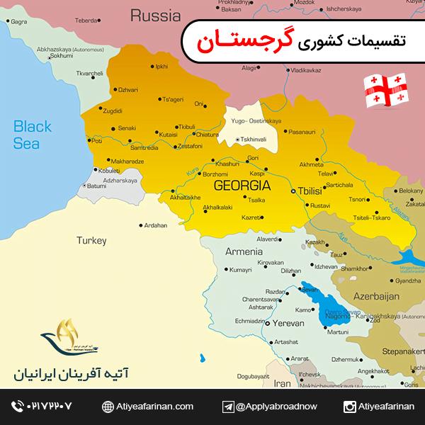 تقسیمات کشوری گرجستان