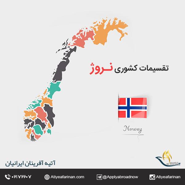 تقسیمات کشوری نروژ