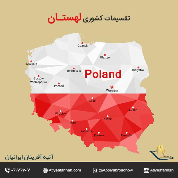 تقسیمات کشوری لهستان