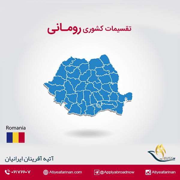 تقسیمات کشوری رومانی