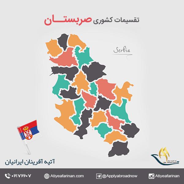 تقسیمات کشوری صربستان