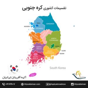 تقسیمات کشوری کره جنوبی