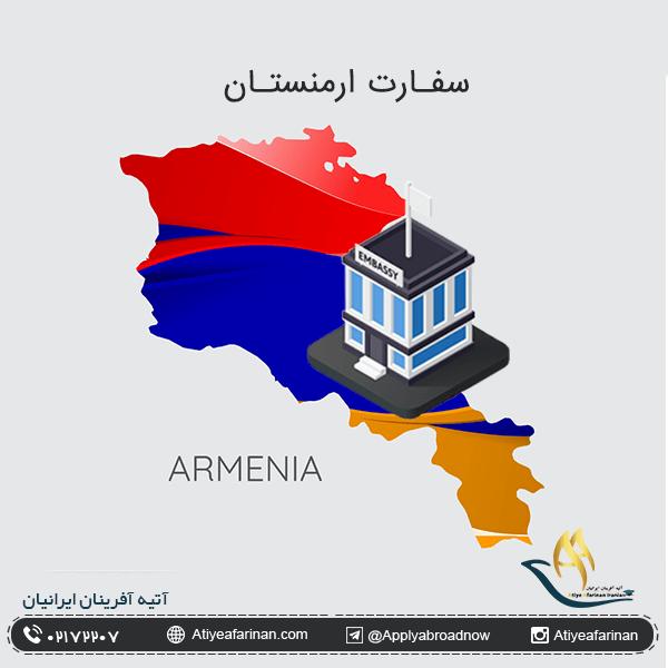 سفارت ارمنستان