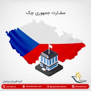 سفارت جمهوری چک