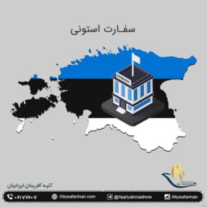 سفارت استونی