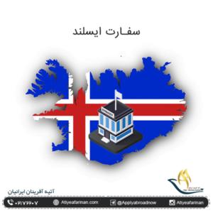 سفارت ایسلند