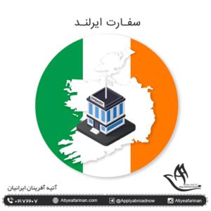 سفارت ایرلند