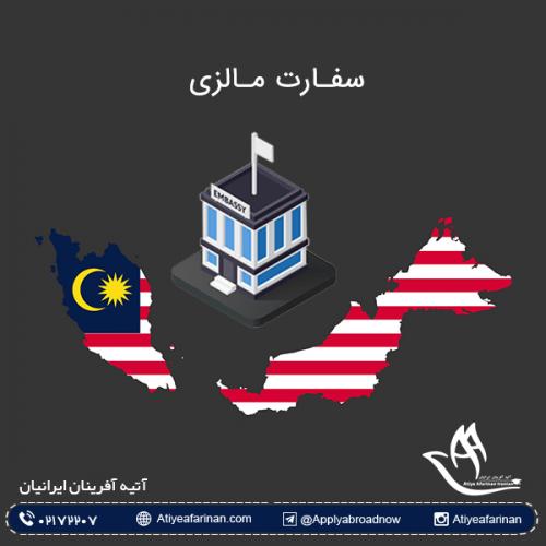 سفارت مالزی