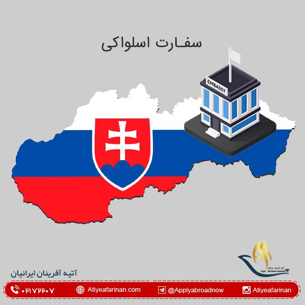 سفارت اسلواکی