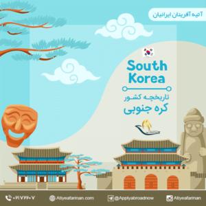 تاریخچه کشور کره جنوبی