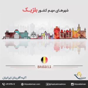 شهرهای مهم کشور بلژیک