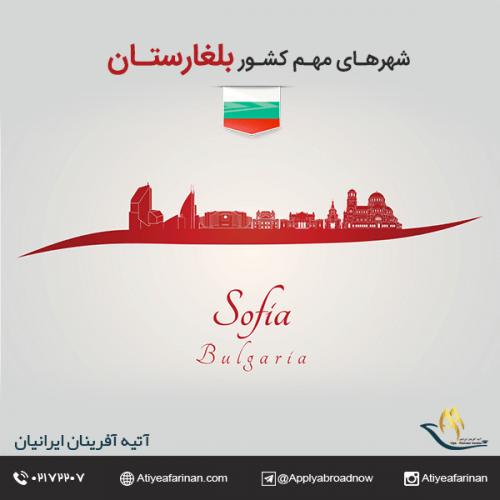 شهرهای مهم کشور بلغارستان