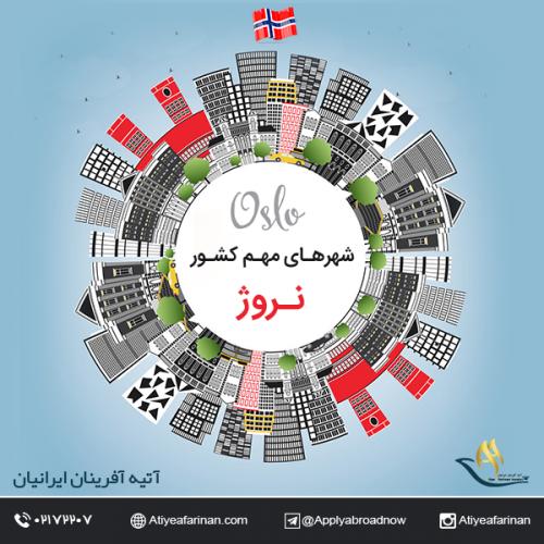 شهرهای مهم کشور نروژ