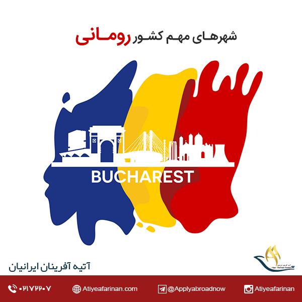 شهرهای مهم کشور رومانی