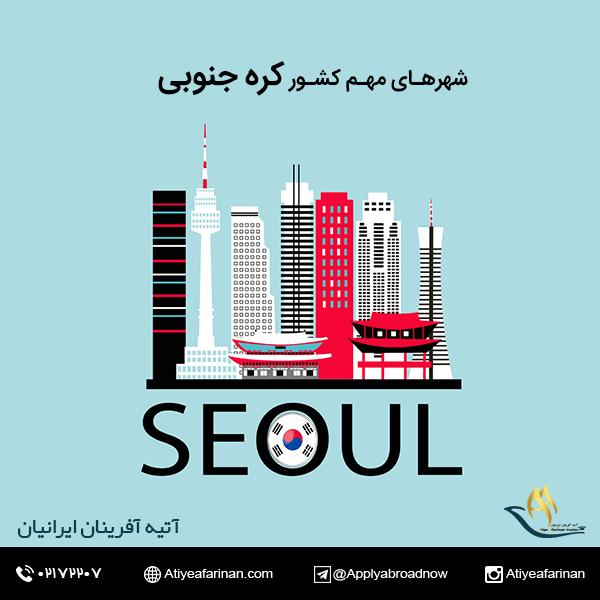 شهرهای مهم کشور کره جنوبی