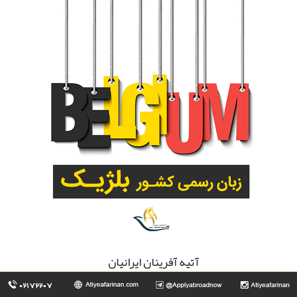 زبان رسمی کشور بلژیک
