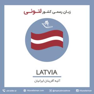 زبان رسمی کشور لتونی